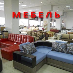 Магазины мебели Кинель-Черкасов