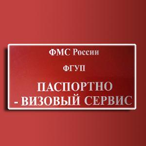 Паспортно-визовые службы Кинель-Черкасов