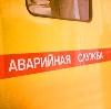 Аварийные службы в Кинель-Черкасc