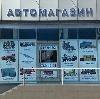 Автомагазины в Кинель-Черкасc