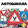 Автошколы в Кинель-Черкасc