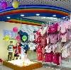 Детские магазины в Кинель-Черкасc