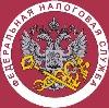 Налоговые инспекции, службы в Кинель-Черкасах