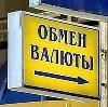 Обмен валют в Кинель-Черкасc