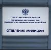 Отделения полиции в Кинель-Черкасc