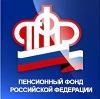 Пенсионные фонды в Кинель-Черкасc