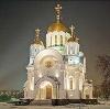 Религиозные учреждения в Кинель-Черкасc