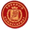 Военкоматы, комиссариаты в Кинель-Черкасc