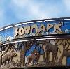 Зоопарки в Кинель-Черкасах