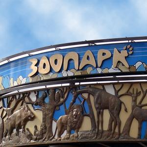 Зоопарки Кинель-Черкасов
